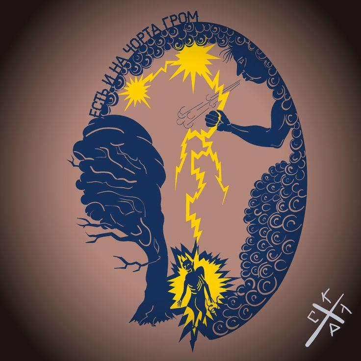 Thunder for Devil! Karma. #СКЛР #Art #Illustration #digitalart #digitalpainting #graphicdesign #drawing #digitalillustration #linework #lineart #norestforthewicked #revenge #поговорки #пословицы #graphicdesign