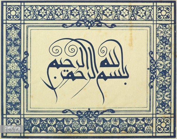 Vintage Bismillah Calligraphy with blue artistic frame