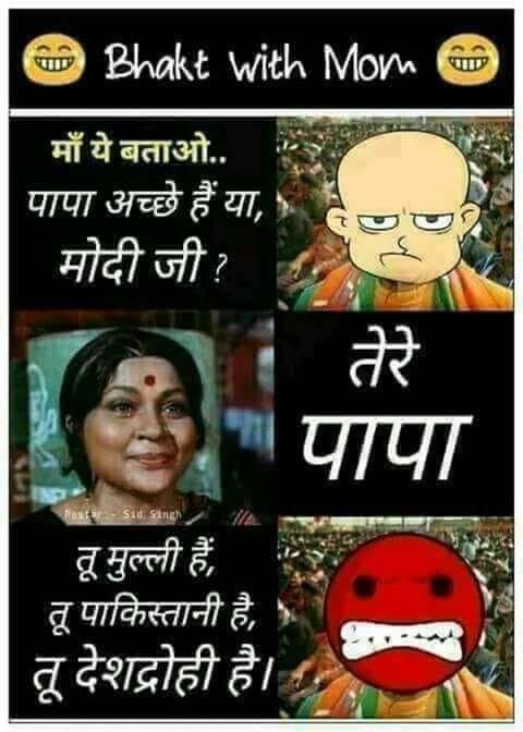 Pin by Jasvinder Kaur on #Bhakt mahima   Funny jokes, Funny