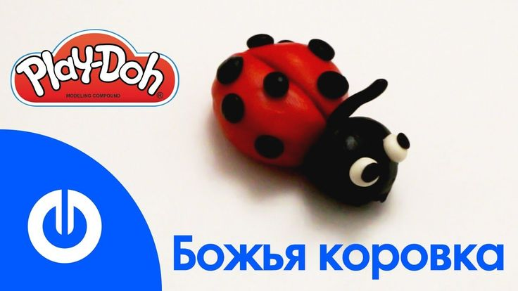 Play doh видео лепим божью коровку