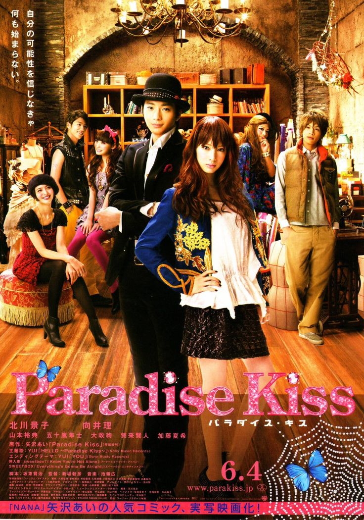 Synopsis: Yukari Hayasaka (Keiko Kitagawa) is a high school student who has become tired of her life of constant schooling. She then comes across a group of student fashion designers in need of a m…
