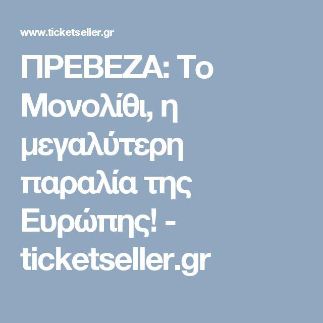 ΠΡΕΒΕΖΑ: Το Μονολίθι, η μεγαλύτερη παραλία της Ευρώπης! - ticketseller.gr