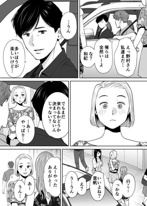 カラミざかり 無料 サイト カラミざかり2...