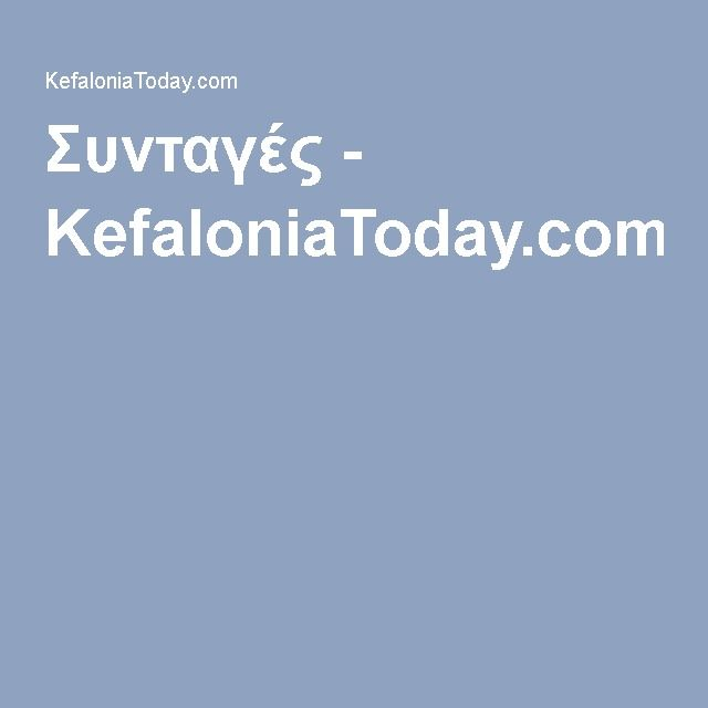 Συνταγές - KefaloniaToday.com