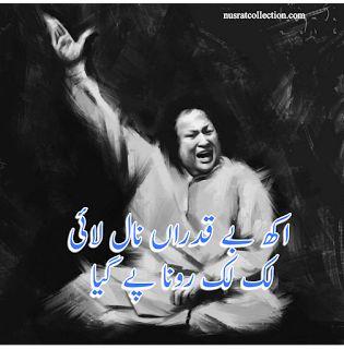 The Legend Ustad Nusrat Fateh Ali Khan Qawwal Ankh Beqadra Naal Lai Mp3 Uploaded by  Nusrat Collection