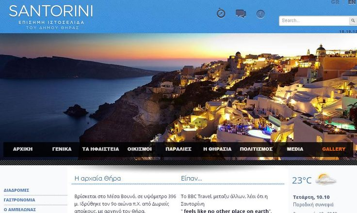 Santorini's new website.