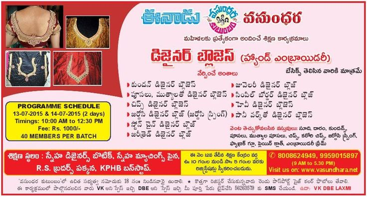 Learn Designer blouses by Vasundhara Kutumbam    Schedule: 13-07-2016 to 14-07-2016 (10:00 AM to 12:30 PM)    Venue:   Sneha Designers Botique, Above Sneha Matchings, Beside R S Brothers, KPHB Bus Stop, Hyderabad.     Details: 8008624949,9959015897 (9 AM to 5:30 PM)    #VKEvents #DesignerBlouses #Training #EmpoweringWomen #VasundharaKutumbam
