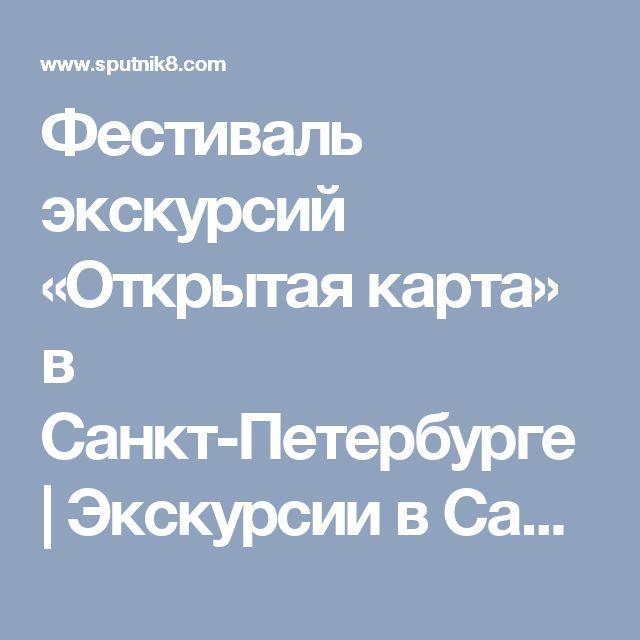 Фестиваль экскурсий «Открытая карта» в Санкт-Петербурге | Экскурсии в Санкт-Петербурге на сайте Sputnik8.com