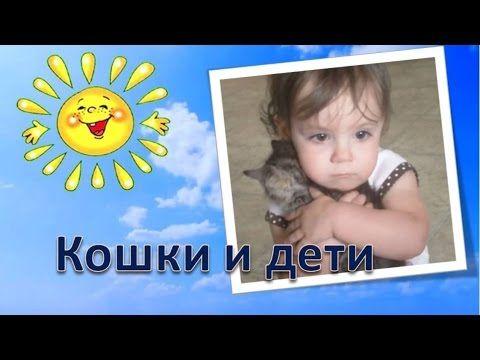 Кошки и дети - Мега позитив! / Funny Videos Cats and Kids!