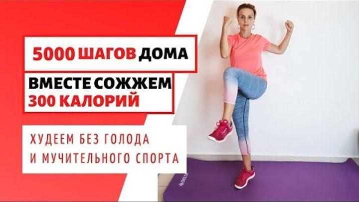 если ходить 10000 шагов можно похудеть