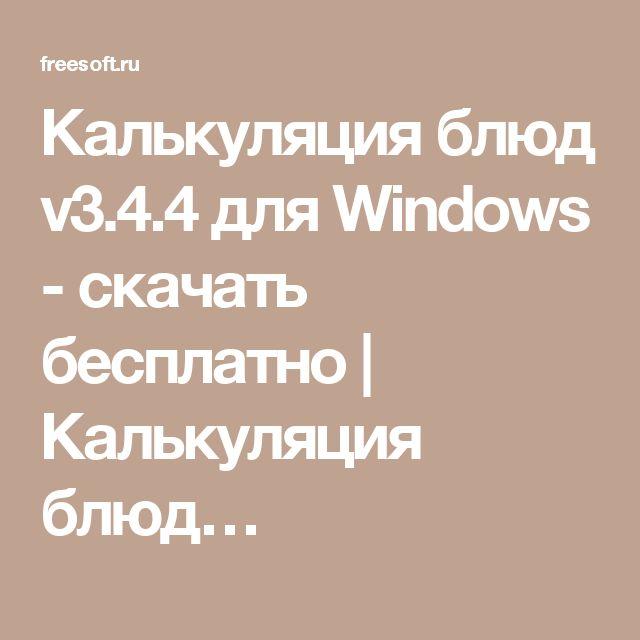 Калькуляция блюд v3.4.4 для Windows - скачать бесплатно | Калькуляция блюд…