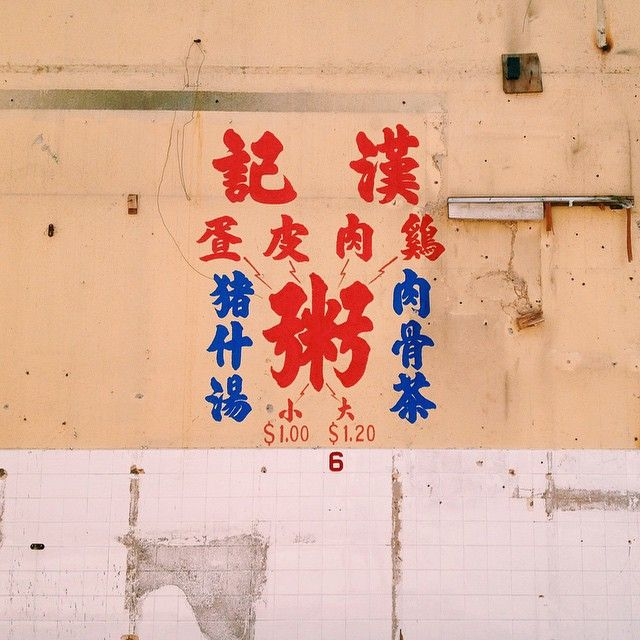 """#Abandoned #Porridge #hawker #stall #Chinese #typography #calligraphy #old #school #signage #wall #graphicdesign #汉记 #鸡肉 #皮蛋 #粥 #肉骨茶 #猪什汤 #dismantled…"""