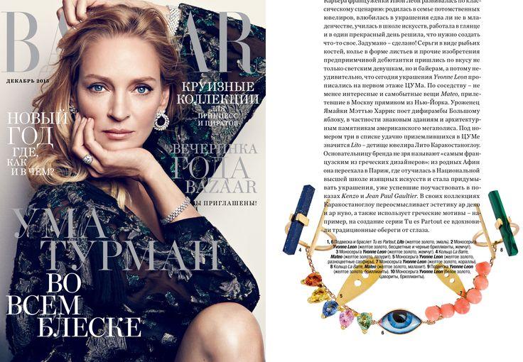 Harper's Bazaar Russia, December 2015
