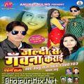 Jaldi Se Gavna Karai (Dablu Raj,Payash Anu)-BhojpuriMix.Com