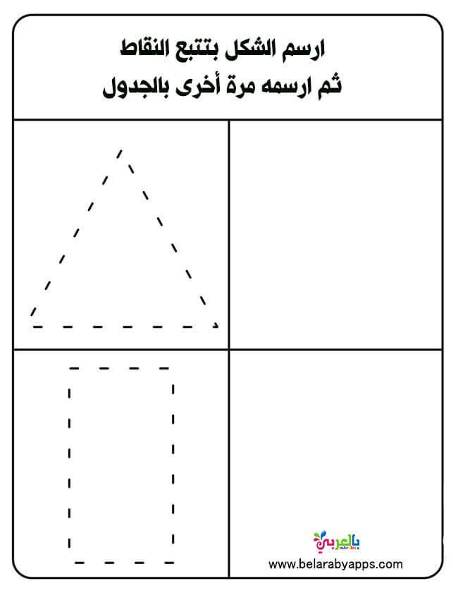 اوراق عمل الاشكال الهندسية للاطفال تلوين ورسم جاهزة للطباعة تدريبات الأشكال بالعربي نتعلم Chart Map Line Chart
