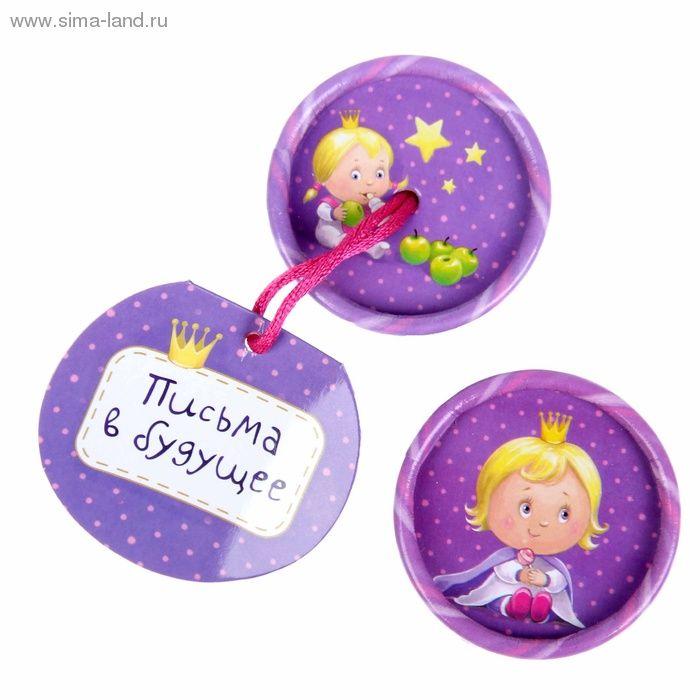 Капсула времени Пожелания для маленькой принцесса (1120559) - Купить по цене от 156,34 руб. | Интернет магазин SIMA-LAND.RU