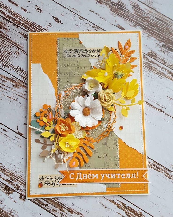 Работе открытках, открытка осенний букет ко дню учителя