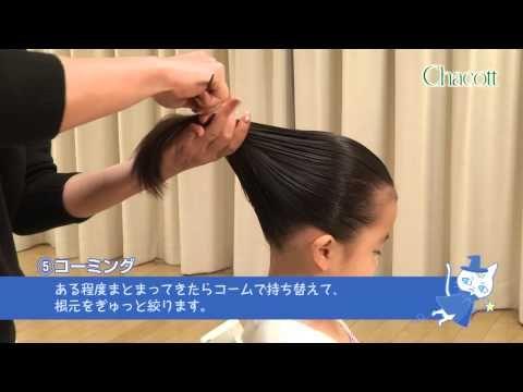 シニヨンの作り方   チャコットのはじめてバレエ - YouTube