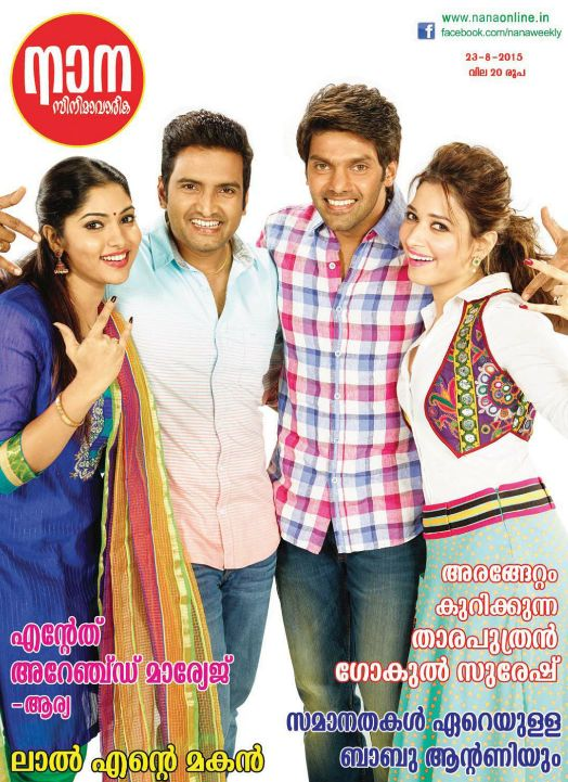 Nana film weekly the most latest issue is out.. #Tamanna Bhatia #Arya #Muktha Features the latest cover of #Nana Film Weekly.Buy your copy Now