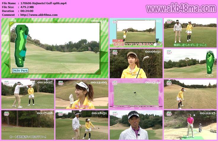 バラエティ番組170606 はじめてゴルフ目指せ切り#06.mp4