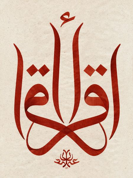 Iqra (Read) Calligraphy - Islamic Calligraphy and Typography | IslamicArtDB.com