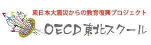 関連サイト◇OECD東北スクール