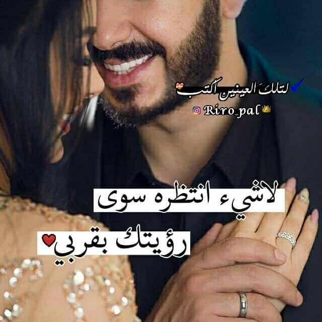 هيما سلطاني Arabic Love Quotes Love Words Husband Quotes