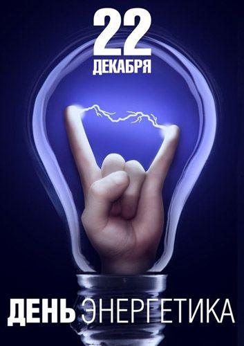 Открытки, анимация, картинки - С днем энергетика - К зимним праздникам  Открытки, картинки, анимашки, gif | Открытки, Энергетики, 22 декабря