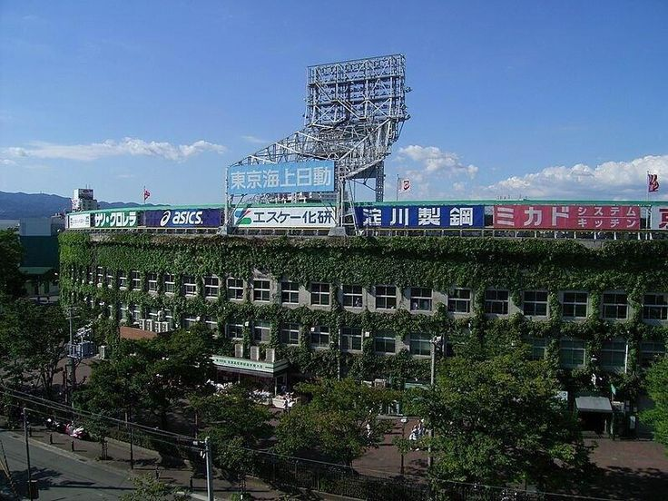 If you like the ivy at Wrigley Field, check out Koshien Stadium in Japan. Home of the Hanshin Tigers.