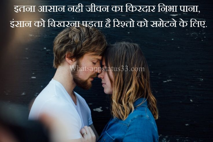 Rishte Status in Hindi Related to Life ( Zindagi )