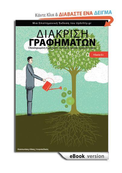 """Το e-book """"Διάκριση Γραφημάτων"""" παρέχει μια ολοκληρωμένη παρέμβαση για παιδιά πρώτης σχολικής ηλικίας που έχουν δυσκολίες στην διάκριση γραμμάτων ή/και αριθμών, όπως π.χ τα β-θ, ε-3, 1-7, κ.α. Είναι ένα ιδανικό εργαλείο παρέμβασης για παιδιά με δυσλεξία ή άλλες μαθησιακές δυσκολίες, καθώς μέσα από ένα πλήθος δραστηριοτήτων βοηθά το παιδί βήμα-βήμα να φτάσει από την """"κατανόηση"""" στην """"αυτόνομη γραφή και ανάγνωση""""."""