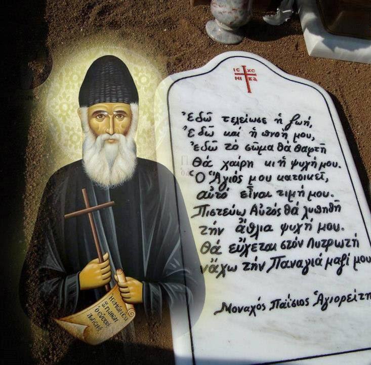 Πού θα βρίσκεται η ψυχή μέχρι την κοινή Ανάσταση   Επιμέλεια Σοφία Ντρέκου   Περιεχόμενα      1.  Αγίου Παΐσίου : Ο θάνατος είναι ...