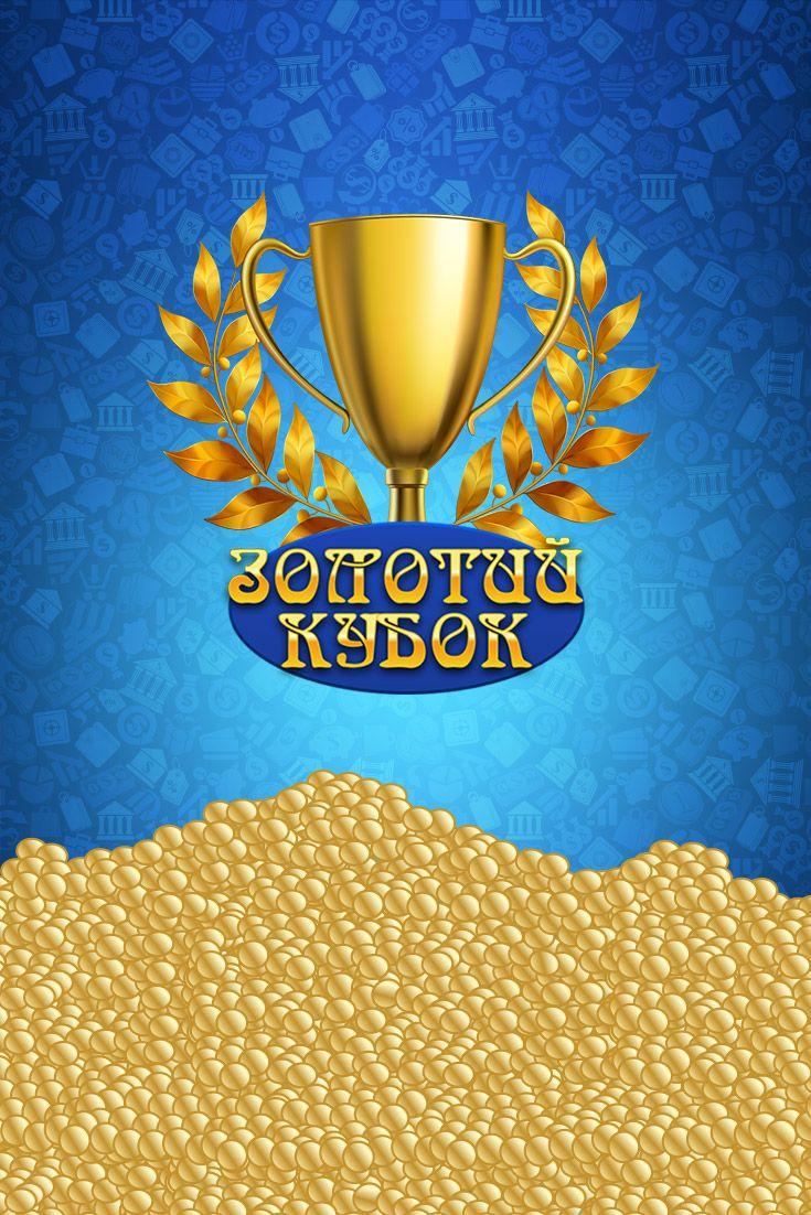 официальный сайт золотой кубок онлайн казино