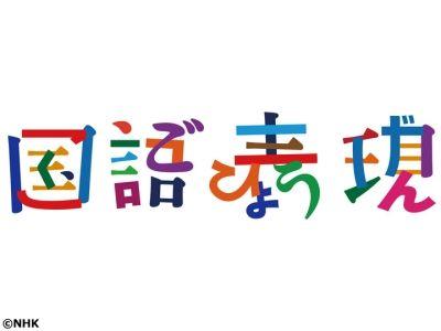 NHK国語表現