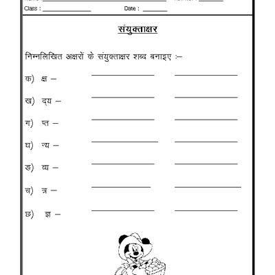 Hindi Grammar - Sayuktakshar ( संयुक्ताक्षर और ...