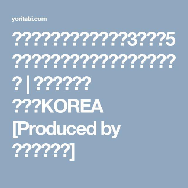 トランジット滞在時間別(3時間・5時間)おすすめプラン~ソウル美容編~   韓国旅行情報 より旅KOREA  [Produced by ロッテ免税店]