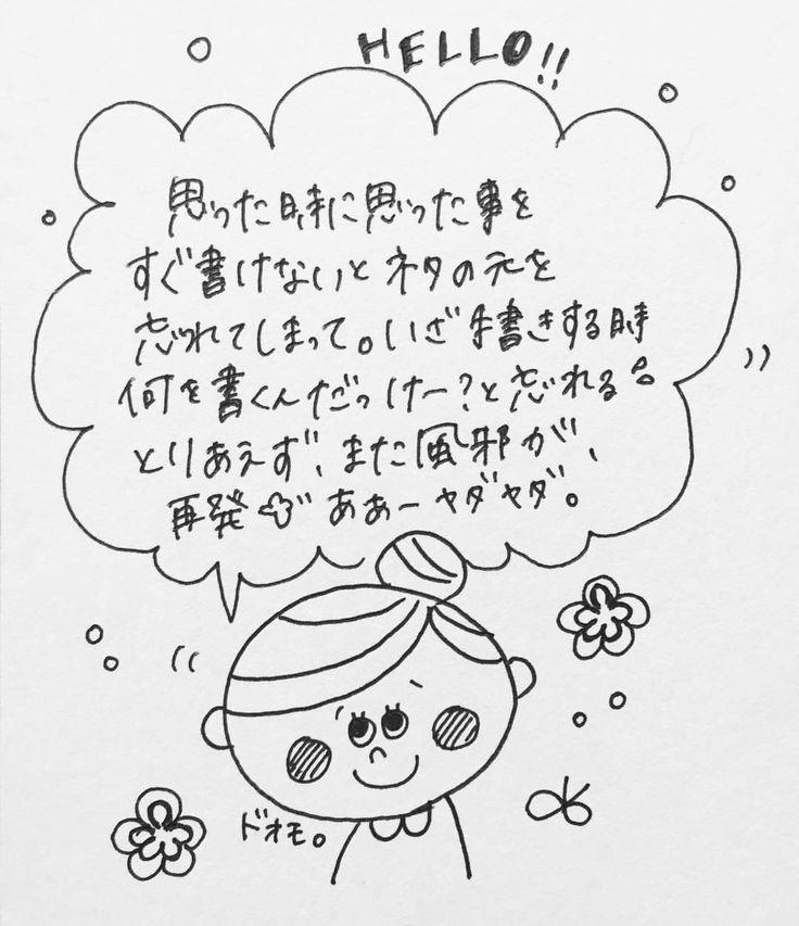 いいね!80件、コメント18件 ― にこにこぴょんさん(@nikonikopiyon07)のInstagramアカウント: 「手書きする楽しさ 増してます☺️ いつもお付き合い頂き、 ありがとうございます❤️ ︎☺︎ 仕事終わってやっと ゆっくり〜と思って、 手書き始めると…… 書きたかった事あんなに…」