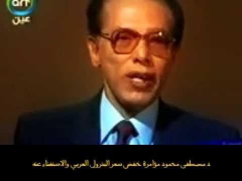 مصطفى محمود - مؤامرة خفض سعر البترول العربي والاستغناء عنه