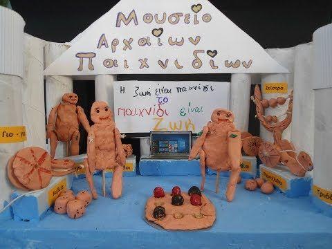 Νηπιαγωγείο Αρμένων Ρεθύμνου: Μουσείο Αρχαίων Παιχνιδίων Στα πλαίσια του Καινοτό...