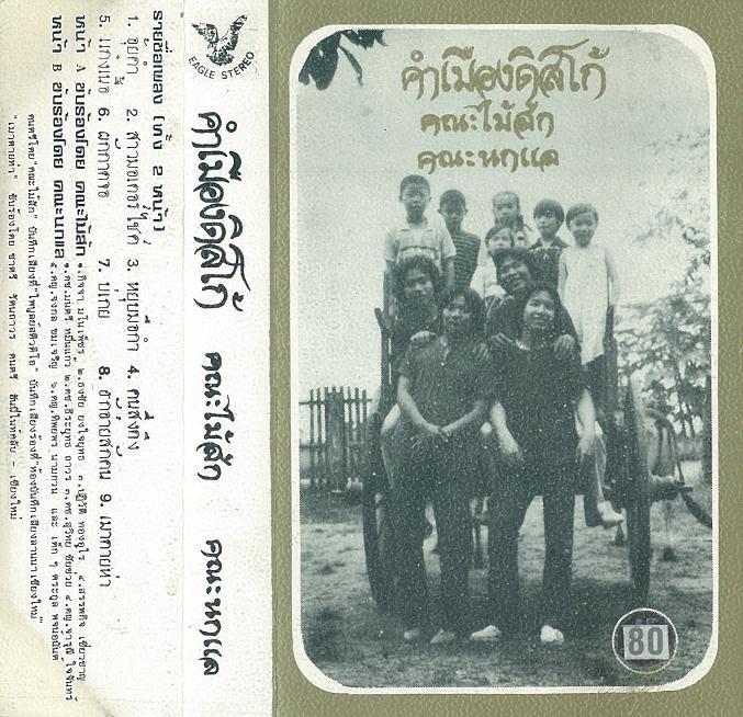 Kham Mueang Disco - Thai Eagle Cassette