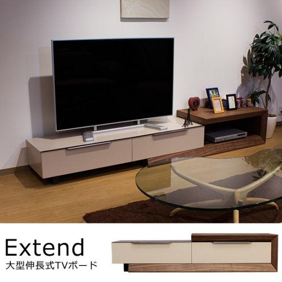 変形する大型の伸長式テレビボード Extend(エクステンド)