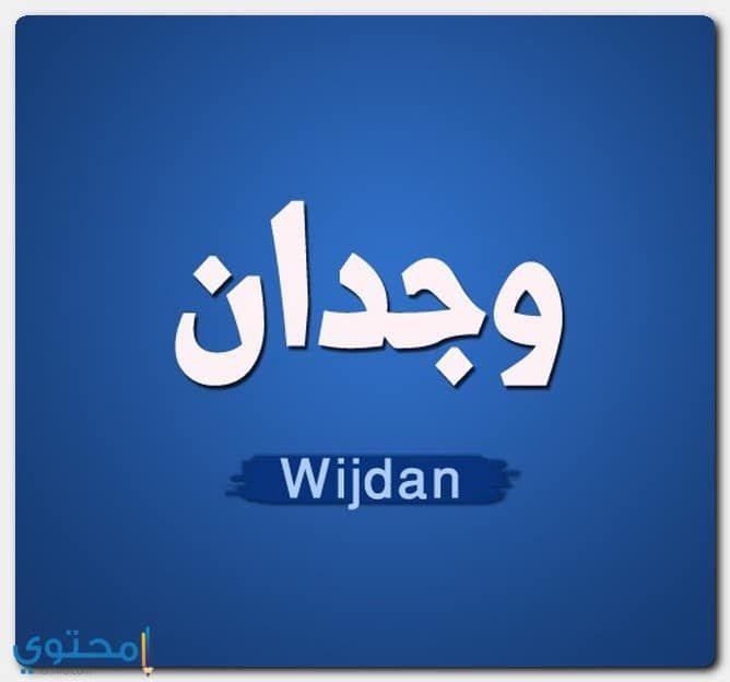 معنى اسم وجدان وصفاتها الشخصية Wejdan معاني الاسماء Wegdan Wejdan Vimeo Logo Company Logo Logos