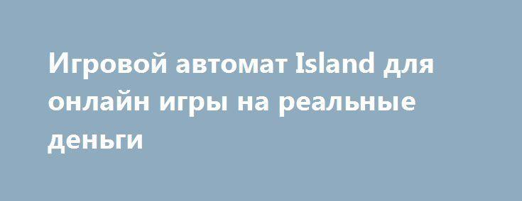 Игровой автомат Island для онлайн игры на реальные деньги http://winmoneyslots.com/avtomat/island-avtomat-ostrov/  Игровой автомат Остров основан по мотивам произведения Робинзон Крузо, его вы увидите на основном мониторе игрового автомата острова. С автоматом Island играть онлайн на реальные деньги легко и интересно.
