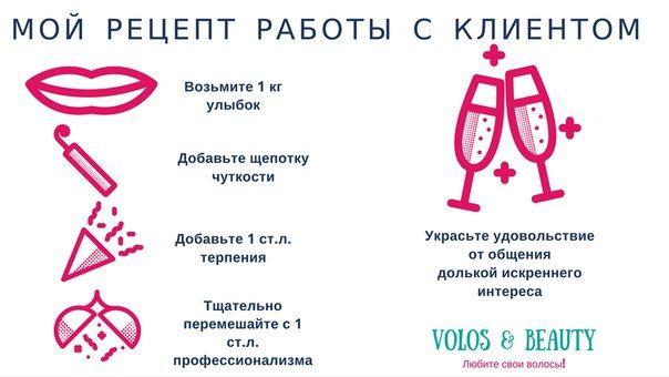 ❤ Мой рецепт работы с клиентом ❤