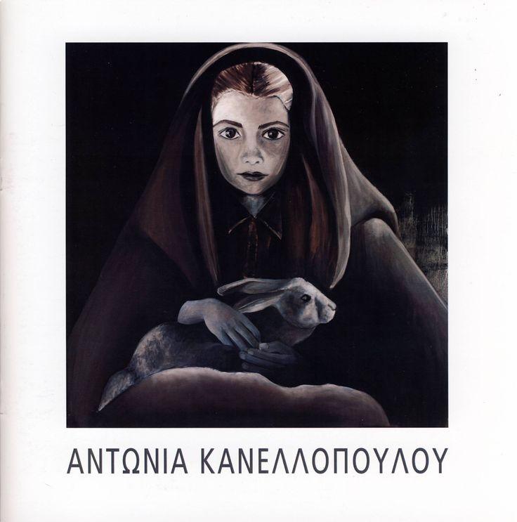 Αντωνία Κανελλοπούλου - Κάπου στην υδρόγειο (ΠΕΡΙτεχνών Καρτέρης / 2016)