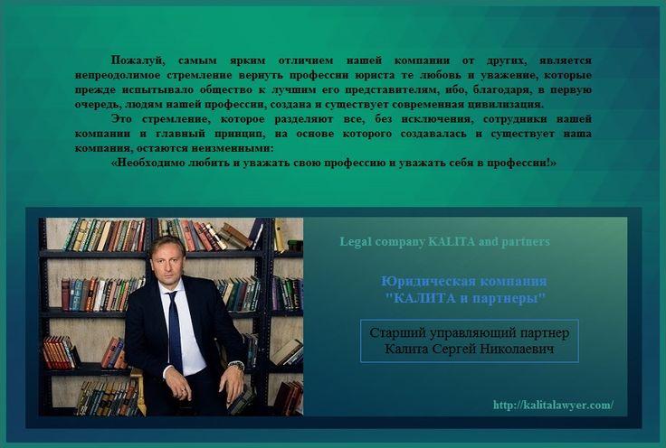 КАЛИТА и партнеры :: о профессии Skype: KALITALAWYER kalitalawyer.com +7 499 322 22 96