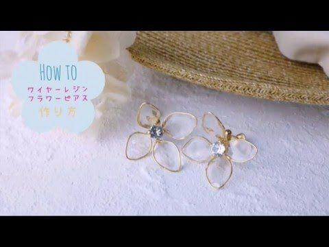 【ハンドメイド/DIY】夏にぴったり!ワイヤーとレジンのお花ピアス 作り方 - YouTube
