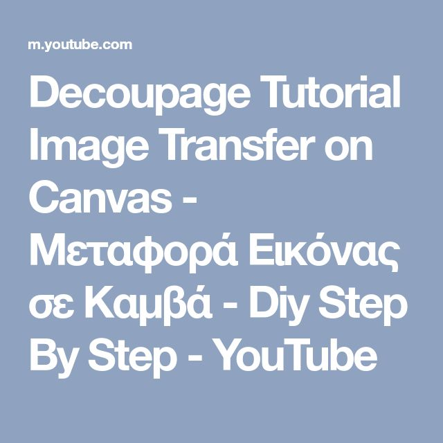 Decoupage Tutorial  Image Transfer on Canvas - Μεταφορά Εικόνας σε Καμβά - Diy Step By Step - YouTube