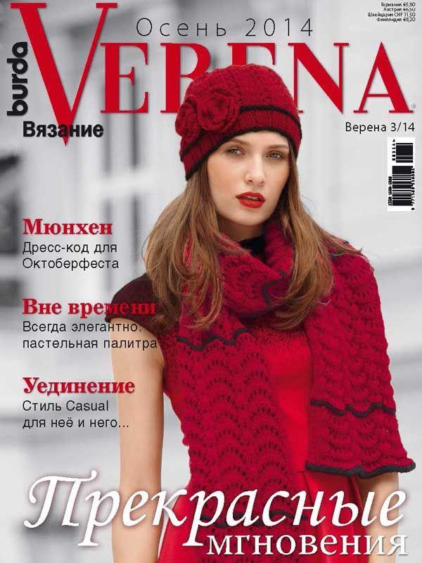 Журнал по вязанию Verena №3/2014 на Verena.ru