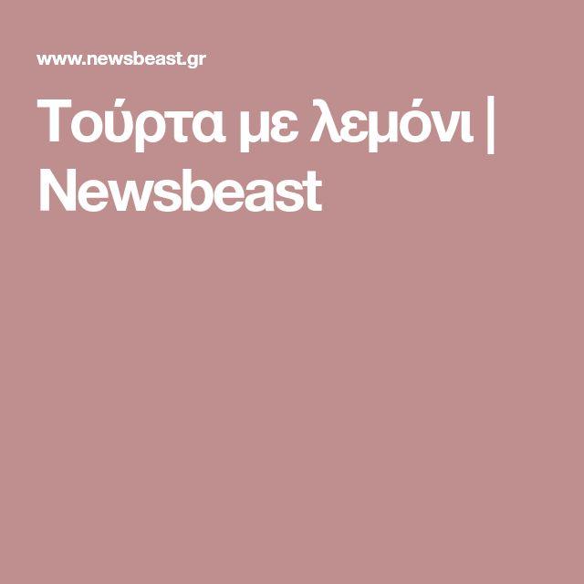 Τούρτα με λεμόνι | Newsbeast